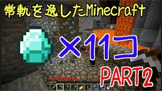 getlinkyoutube.com-[Minecraft] 常軌を逸したMinecraft #2 ~ダイヤ採れすぎ○○個!?~ [2人実況]