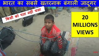 getlinkyoutube.com-बंगाल का काला जादूगर India's Got talent - Great Indian Street Magic Show in India