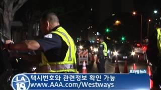getlinkyoutube.com-경찰과 AAA 음주운전 방지 캠페인 시작