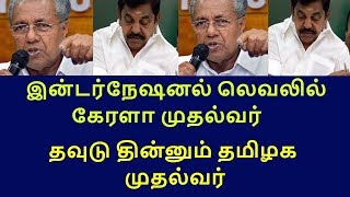 kerala cm trend in international level|tamilnadu political news|live news tamil|latest news