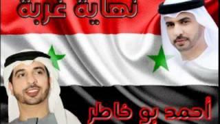getlinkyoutube.com-راجعلك يا بلادي - سوريا - أحمد بو خاطر
