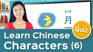 Learn Chinese Characters in 5 Minutes (Review Lesson)