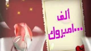 getlinkyoutube.com-هديتي للعرسان . ألف مبروك . تجنن