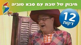 חיבוק של שבת עם סבא טוביה   שירים ברצף   ערוץ הופ!