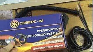 getlinkyoutube.com-Электрический предпусковой подогреватель СЕВЕРС М на УАЗ ПАТРИОТ 2013