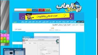 getlinkyoutube.com-هكر لولات عالم شبلول _www.shablol.com