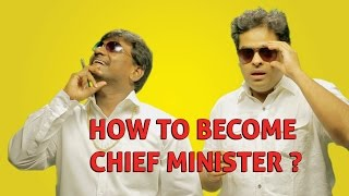 How To Become The Chief Minister | Put Chutney