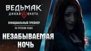 """getlinkyoutube.com-Ведьмак 3: Дикая Охота - Трейлер """"Незабываемая Ночь"""" на русском языке! Trailer [RUS]"""