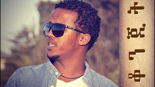 Addis Gurmesa   Konjit | ቆንጂት   New Ethiopian Music 2018 (Official Video)