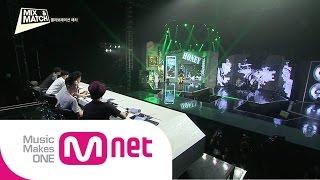 getlinkyoutube.com-Mnet [MIX & MATCH] Ep.06: 콜라보레이션 매치 탈락자는?!
