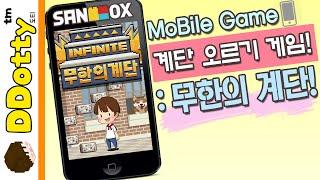 getlinkyoutube.com-중독성 최고!! [무한의 계단: 모바일 게임] Moblie Game - Infinite Staircase - [도티]
