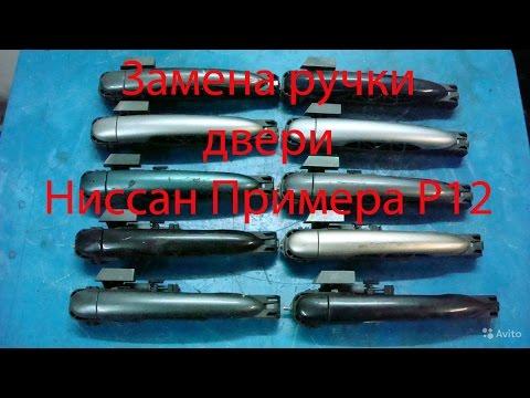 Замена наружней ручки передней правой двери на авт