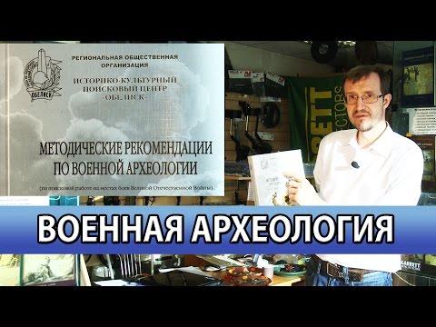 Методические рекомендации по военной археологии