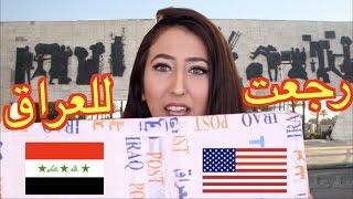getlinkyoutube.com-عراقية في امريكا تعود للعراق - وصلني طرد من العراق تعالوا نشوف شنو بيه؟ HIND DEER