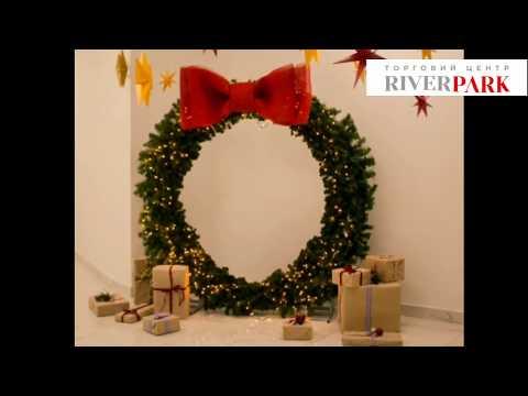 <p> 14-15 грудня головний торговий центр Пасічної ТЦ River Park запрошує на новорічно-різдвяний ярмарок.</p> <p> Адреса: Галицька 139А.</p> <p> ВХІД БЕЗКОШТОВНИЙ.</p>