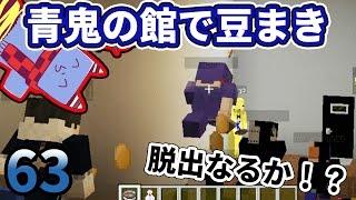 getlinkyoutube.com-【マインクラフト】#63 リスナー青鬼でまさかの脱出成功!? ~豆鬼~
