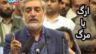 getlinkyoutube.com-دروغهای داکتر عبدالله قبل و بعد از انتخابات