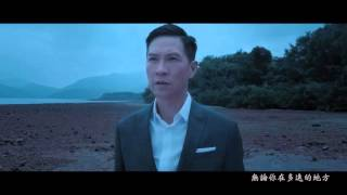 getlinkyoutube.com-張家輝 Nick Cheung - 《你是我心愛的姑娘》( 電影《陀地驅魔人》主題曲) MV
