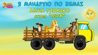 "getlinkyoutube.com-Дитячі пісні - я мандрую по землі. Весела ферма. Студія ""Ліра"" | ukrainian children's songs"