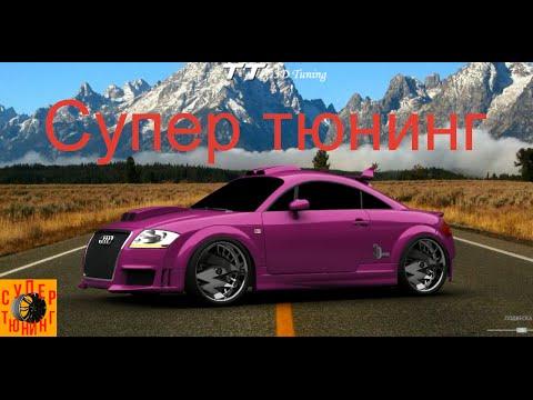 Тюнингованный Audi TT