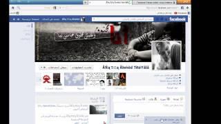 getlinkyoutube.com-طريقة الحصول على 1000 صديق اسبوعيا على الفيس بوك HD