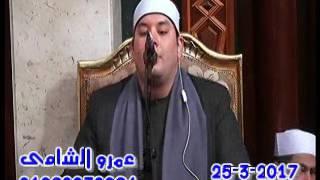 الشيخ محمود القزاز عصر عزاء الحاج أحمد هاشم كفر البطيخ دمياط 25=3=2017