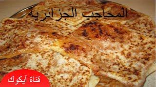 طريقة عمل المحاجب الجزائرية فيديو عالي الجودة|اكلات شعبية جزائرية|Mhadjeb Algerien