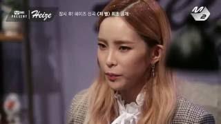 getlinkyoutube.com-Mnet PRESENT - Heize