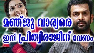 getlinkyoutube.com-മഞ്ജു വാര്യരെ ഇനി പ്രിത്വിരാജിന് വേണം | Prithviraj Wants Manju Warrier For Next Movie