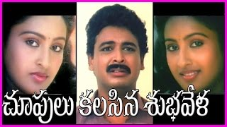 Chupulu Kalisina Subhavela Telugu Full Length Movie || Mohan, Naresh, Ashwini