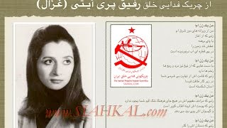 "getlinkyoutube.com-غزال سرخ، چریک فدایی خلق ""رفیق پری دخت آیتی"""