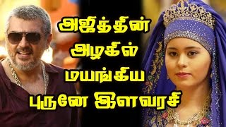 getlinkyoutube.com-Brunei Princess Impress Ajith   Thala Ajith   Brunei Country   Updates