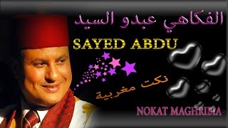 getlinkyoutube.com-نكت مغربية مع الفكاهي السيد عبدو | nokat maghribia