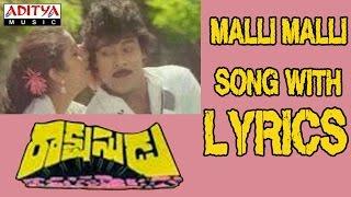Rakshasudu Full Songs With Lyrics - Malli Malli Song - Chiranjeevi, Radha, Suhasini width=