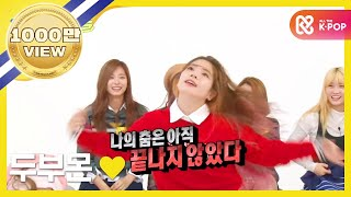 getlinkyoutube.com-주간아이돌 - (Weekly Idol EP.228) 트와이스 Twice Queen of 'KKAP' Dance battle