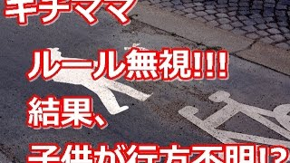 【キチママ】ルール無視が招いた子供の行方不明!?自分勝手が原因で警察沙汰に!!!