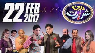 getlinkyoutube.com-Baba Ka Aastana   Darja-E-Shararat   SAMAA TV   Abrar Ul Haq   22 Feb 2017