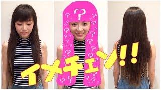 getlinkyoutube.com-イメチェン☆スーパーロングから髪型チェンジ! - 2015.7.21 SasakiAsahiVlog