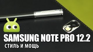 getlinkyoutube.com-Samsung Galaxy Note Pro 12.2. Обзор AndroidInsider.ru