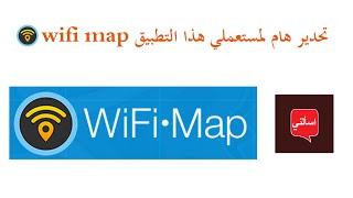 getlinkyoutube.com-wifi map تحدير هام لمستعملي هذا التطبيق