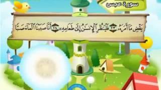 getlinkyoutube.com-تعليم القران الكريم للاطفال سورة عبس learning quran for children's