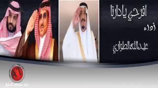 getlinkyoutube.com-كلانا فدا لي ال سعود و الوطن شيلة افرحي يادارنا
