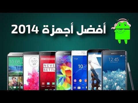 أفضل أجهزة 2014: الهواتف الذكية