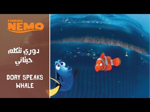 Finding Nemo - Dory Speaks Whale (Arabic) + Subs &amp; Trans