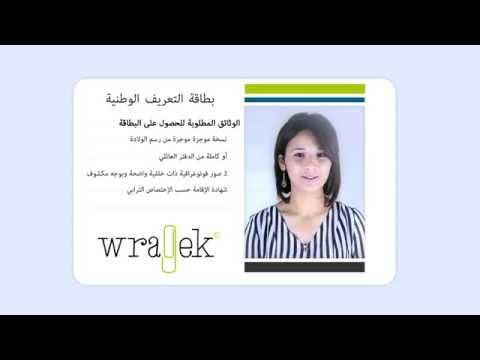 wra9ek _بطاقة التعريف الوطنية