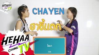 getlinkyoutube.com-เเข่งเล่นเกมใบ้คำ Chayen แพ้ปั่นจิ้งหรีด