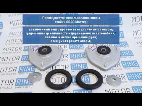 Опоры передних стоек SS20 мастер с подшипником на Лада Гранта, Калина 2, Датсун с ЭУР | MotoRRing.ru