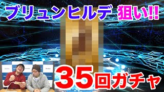 getlinkyoutube.com-【Fate/Grand Order】期間限定ガチャ「500万DL突破ピックアップ召喚」ブリュンヒルデ狙いで35回チャレンジ!!【ほぼ最速ガチャ実況】