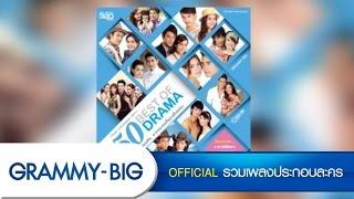 getlinkyoutube.com-รวมเพลงละคร - MP3 Best of Drama
