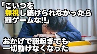 getlinkyoutube.com-【復讐】クラスで謎のいじめがはじまり鬱に・・・。ある朝目が覚めると体が一切動けなくなった。【2ch】